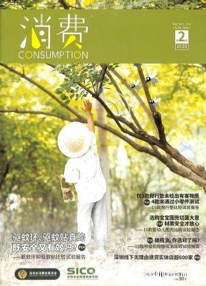 消費(1年共6期)(雜志訂閱)