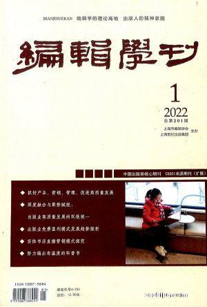 编辑学刊(1年共6期)(杂志订阅)