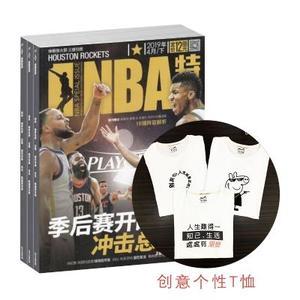 NBA特刊(1年共24期)+创意个性T恤