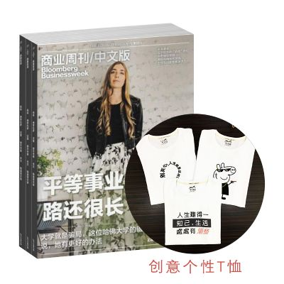 商业周刊中文版�1年共24期�+创意个性T恤