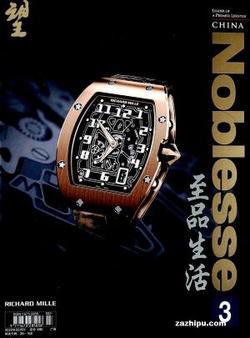 至品生活Noblesse(1年共12期)(杂志订阅)