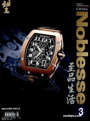 至品生活Noblesse(半年共6期)(杂志订阅)