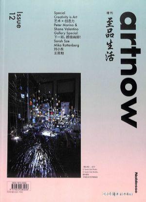 artnow(1年共2期)(杂志订阅)