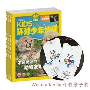 KiDS環球少年地理(與美國國家地理少兒版版權合作)(1年共12期)+創意個性親子裝