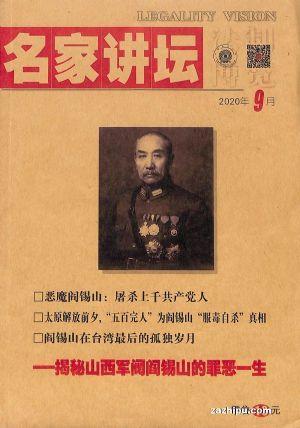 名家讲坛(半年共6期)(杂志订阅)