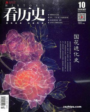看歷史2019年7-9月特刊(1季度共3期)(雜志訂閱)