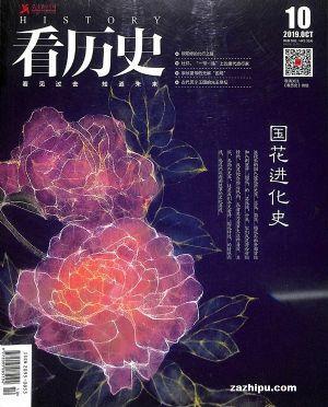 看历史2019年7-9月特刊(1季度共3期)(杂志订阅)