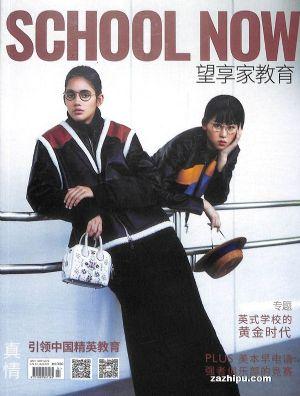 School Now(1年共4期)(杂志订阅)