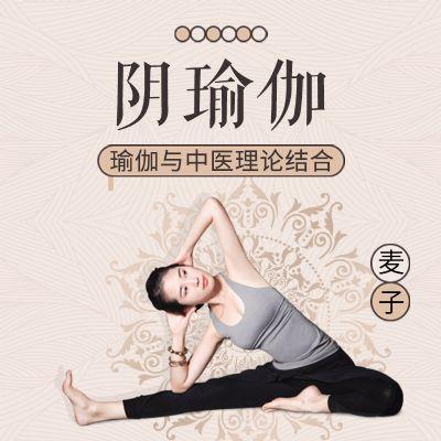 【在线课堂】阴瑜伽经络养生