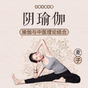 【在線課堂】陰瑜伽經絡養生