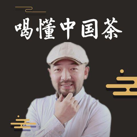 【在线课堂】喝懂中国茶