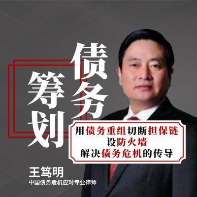 【在线课堂】债务筹划