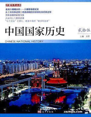 中国国家历史(1年共4期)(杂志订阅)