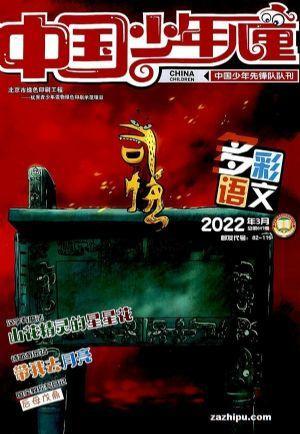 中国少年儿童多彩语文(半年共6期)(杂志订阅)