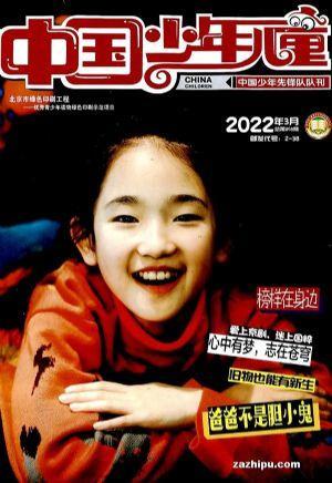 中國少年兒童綜合版(半年共6期)(雜志訂閱)