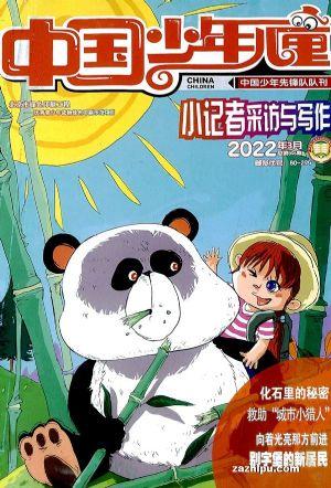 中國少年兒童小記者采訪與寫作(半年共6期)(雜志訂閱)