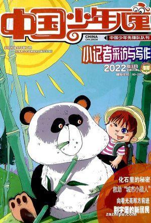 中国少年儿童小记者采访与写作(半年共6期)(杂志订阅)