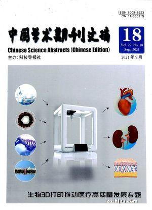 中国学术期刊文摘(1年共24期)(杂志订阅)