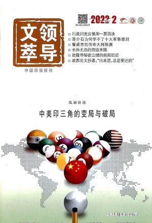 領導文萃(1年共24期)(雜志訂閱)