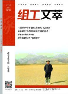 组工文萃(1年共12期)(杂志订阅)