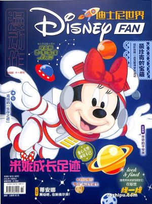 漫动作迪士尼世界(1年共6期)(杂志订阅)