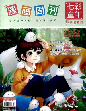 漫画周刊七彩童年阅读领航(高年级)(原智慧故事)(1年共12期)(杂志订阅)
