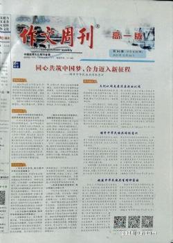 作文周刊高一版(1年共48期)(杂志订阅)