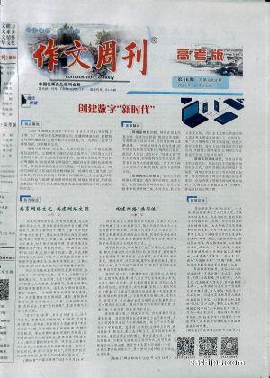作文周刊高考版(1年共48期)(大发快3官方网订阅)