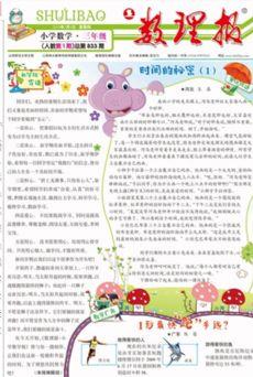 数理报小学三年级版(1年共40期)(杂志订阅)