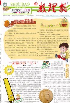 数理报小学六年级版(1年共40期)(杂志订阅)