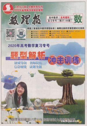 数理报高中数学高考版理科(1年共52期)(杂志订阅)