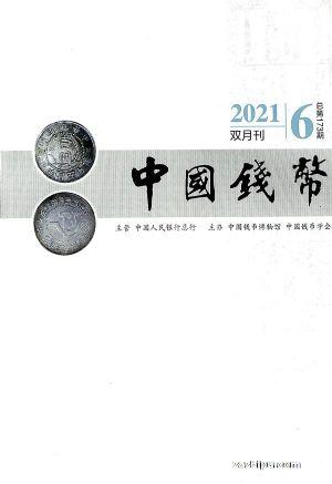 中国钱币(1年共6期)(杂志订阅)