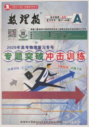 数理报高中物理人教版高考(1年共52期)(杂志订阅)
