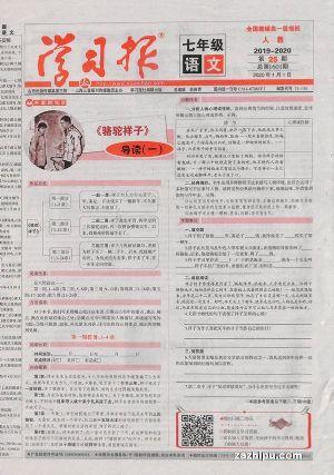 学习报语文七年级人教版(1年共48期)(杂志订阅)