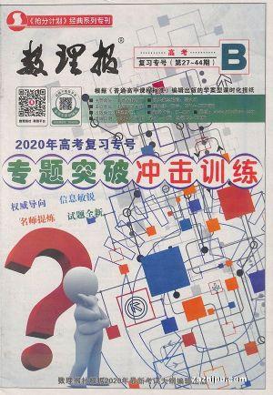 数理报高中化学人教版高考(1年共52期)(杂志订阅)