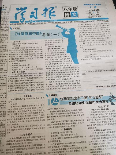 学习报语文八年级人教版(1年共48期)(杂志订阅)