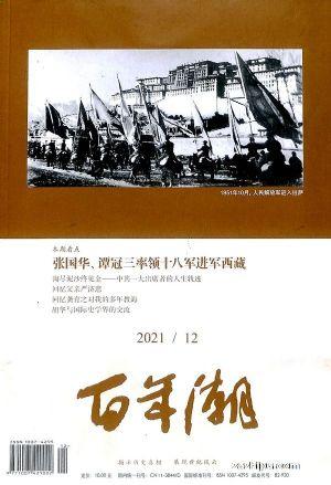 百年潮(1年共12期)(雜志訂閱)
