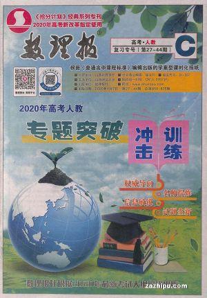 数理报高中生物人教版高考(1年共52期)(杂志订阅)