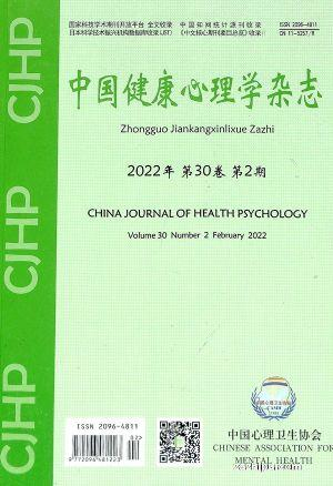 中国健康心理学(半年共6期)杂志订阅