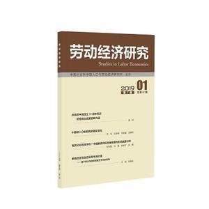 劳动经济研究(1年共6期)(杂志订阅)