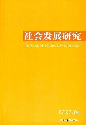 社会发展研究(1年共4期)(杂志订阅)