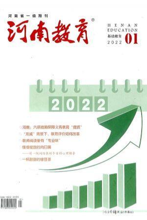 河南教育基础教育(半年共6期)杂志订阅