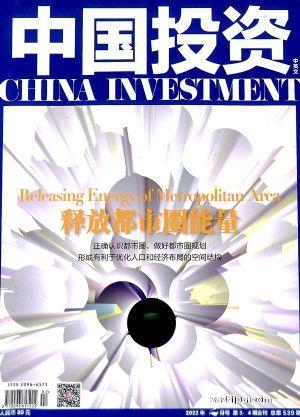 中国投资(1季度共6期)杂志订阅