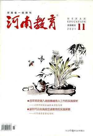 河南教育高教版(半年共6期)杂志订阅