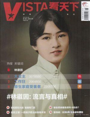 【知识付费】Vista看天下电子刊(1年共35期)