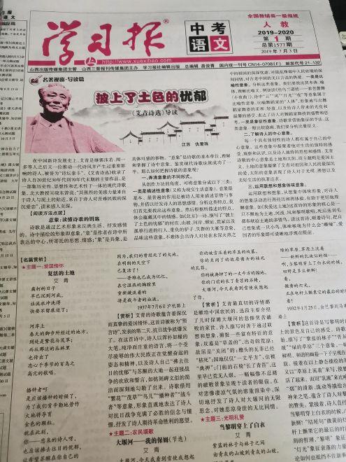 学习报语文中考版人教版(1年共48期)(杂志订阅)