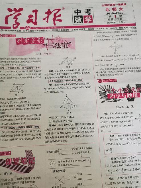 学习报数学中考北师大版(1年共48期)(杂志订阅)