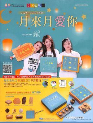 旅讀中國(1年共12期)(雜志訂閱)