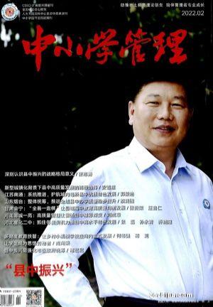 中小学管理(1年共12期)(杂志订阅)