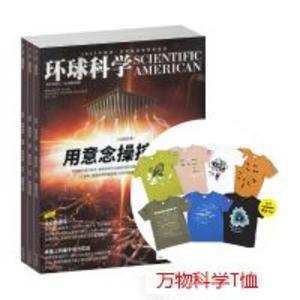 环球科学青少版  万物(How it works中文版)(1年共12期) +万物科学T恤